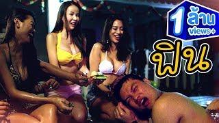 ปาร์ตี้ในฝันฉลองวันเกิด (Sexy Party) | The Snack