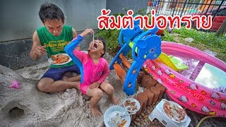 Nong Tookhai / Eating papaya salad on the sandpit and private beach