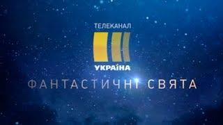 """Фантастичні свята - на каналі """"Україна"""""""