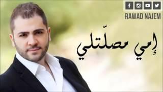 Rawad Najem - Emmi Msallitli [Audio] (2016)/ رواد نجم - إمي مصلّتلي