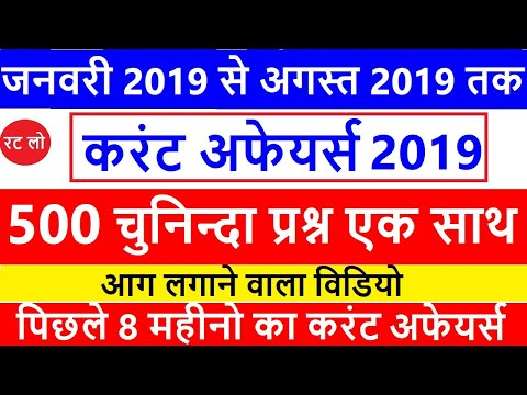 Last 8 Month Current Affairs 2019 // current affairs in hindi // RRB NTPC, Group D, SSC, HSSC, UP SI