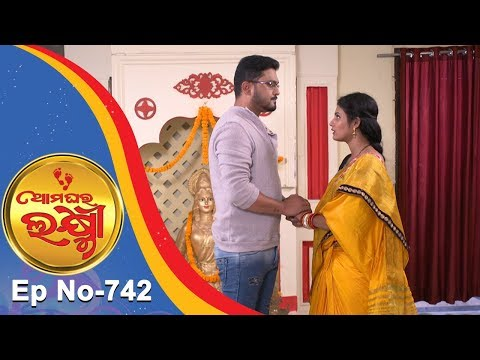 Ama Ghara Laxmi | Full Ep 742 | 21st Sept  2018 | Odia Serial – TarangTV Mp3