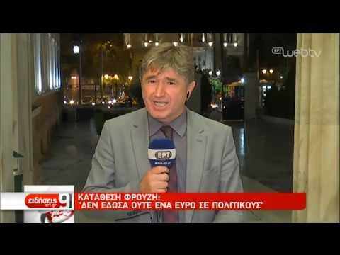 Προκαταρκτική: Κατέθεσε ο Κωνσταντίνος Φρουζής-Τι είπε   12/11/2019   ΕΡΤ
