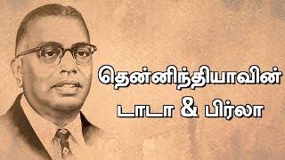 முருகப்பா செட்டியார் கதை | A.M.M. Murugappa Chettiar | பிரபலங்களின் கதை | Episode 89