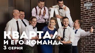 Квартал и его команда - 3 серия  HD - Документальный сериал