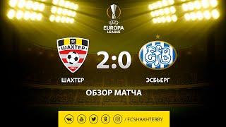 Лига Европы. Шахтер - Эсбьерг - 2:0 (25.07.2019)