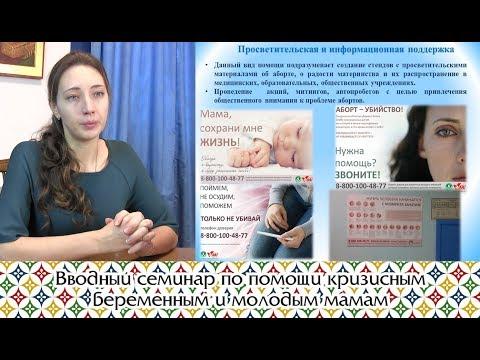 Вводный семинар по помощи кризисным беременным и молодым мамам