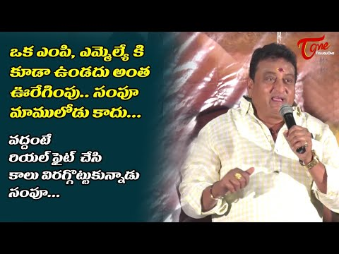 30 years Prudhvi funny speech @ Bazaar Rowdy Movie Trailer Launch And Press Meet | TeluguOne Cinema
