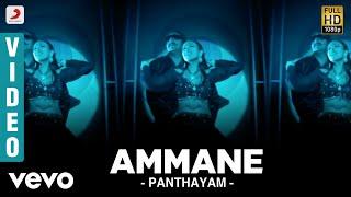 Ammane  Various