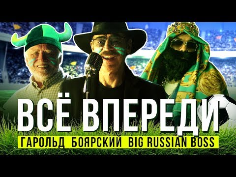 Big Russian Boss & Михаил Боярский - Все Впереди!