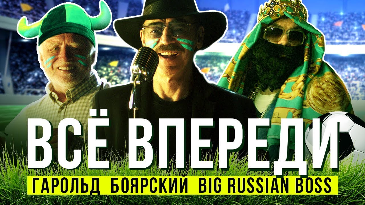 Big Russian Boss, Боярский — Все впереди!