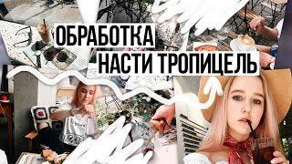 Как обрабатывает свои фото Настя Тропицель / #Тропиобработка