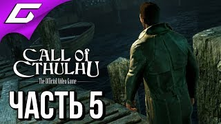 CALL of CTHULHU (2018) ➤ Прохождение #5 ➤ В БЕЗДНУ