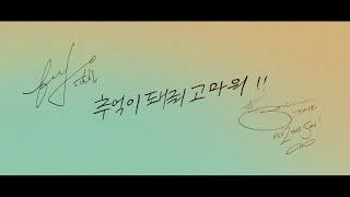 FLY TO THE SKY (플라이 투 더 스카이) - 추억이 돼줘 고마워 MV