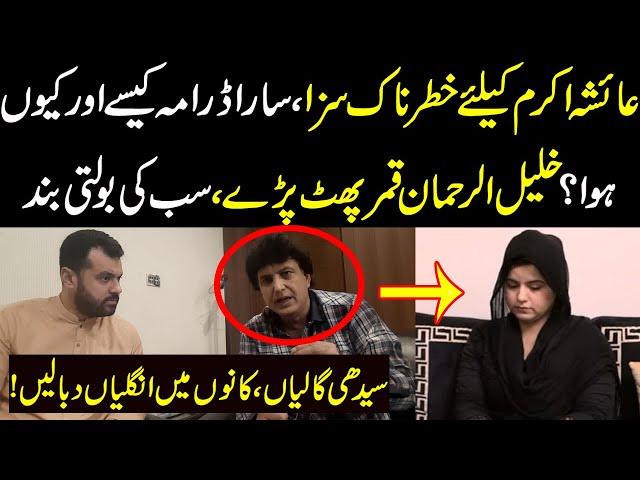 usama ghazi.. Khalil ur Rehman aggressive reply to Aisha Akram.. kia saza Hogi..