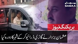 CM Punjab out on roads to inspect conditions after heavy rainfall | 16 July 2019