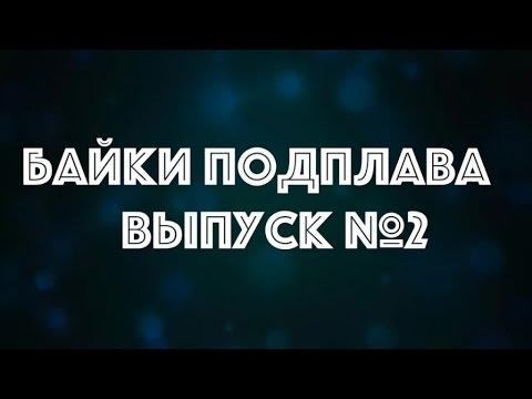 Байки Подплава. Выпуск №2