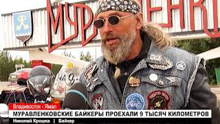 Муравленковские байкеры проехали 9 тысяч километров.