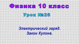 Физика 10 класс Урок 26 - Электрический заряд. Закон Кулона.