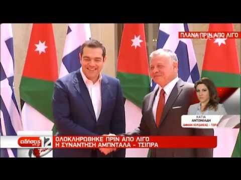 Στην Ιορδανία ο Πρωθυπουργός   14/4/2019   ΕΡΤ