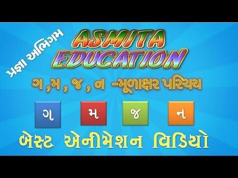 પ્રજ્ઞા ગુજરાતી મૂળાક્ષર પરિચય ગ મ જ ન-pragna mulakshar parichaya
