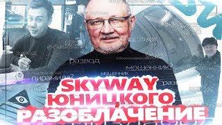 SKYWAY разоблачение Анатолий Юницкий | Трансформатор Дмитрий Портнягин бм отдыхают развод