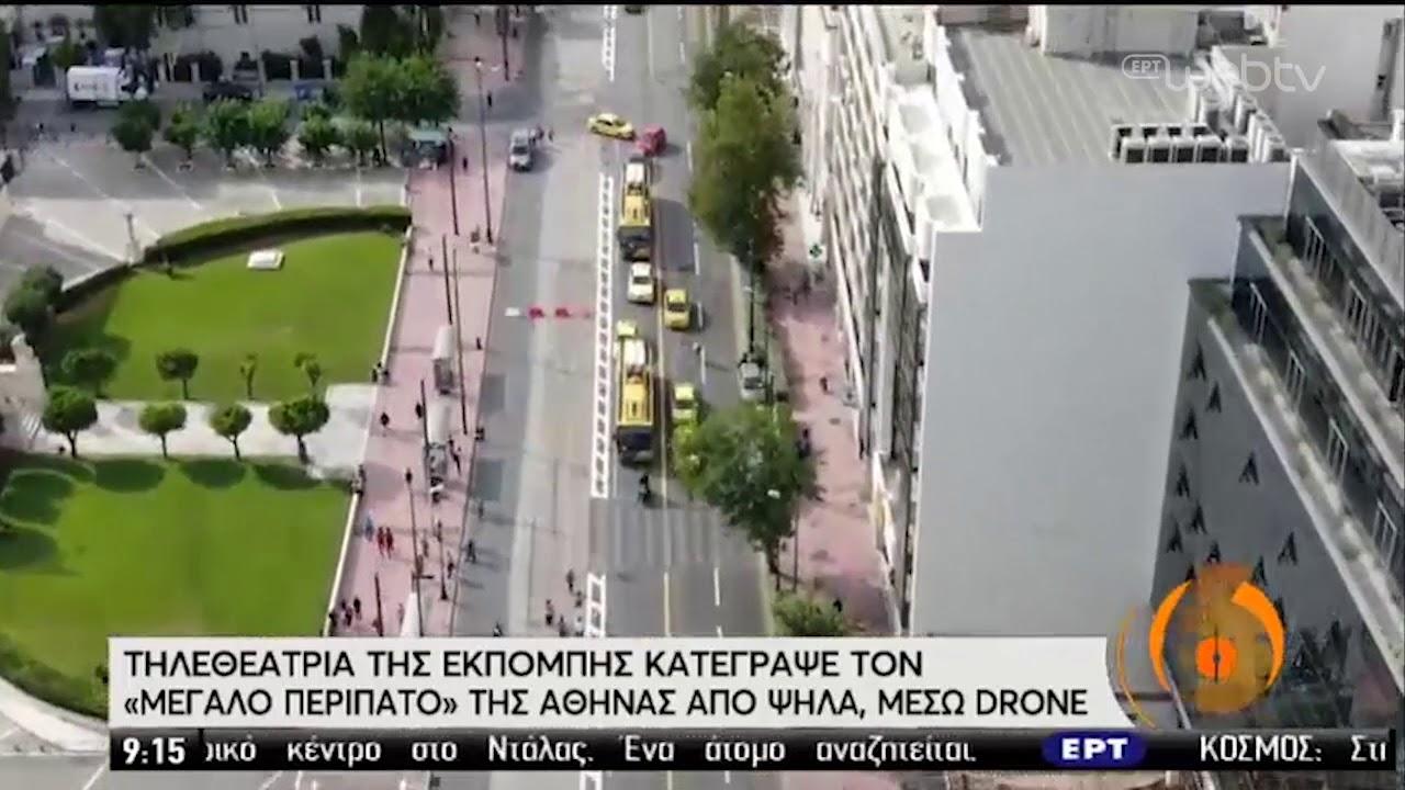 Αθήνα | Ο «Μεγάλος Περίπατος» από… ψηλά με χρήση drone! | 17/06/2020 | ΕΡΤ