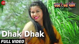 Dhak Dhak - Full Video | Sakhya Re Kadhi Yeshil   - YouTube