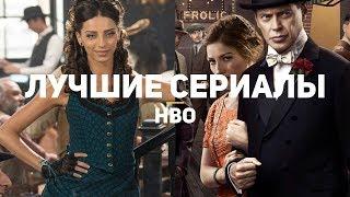 14 лучших сериалов HBO