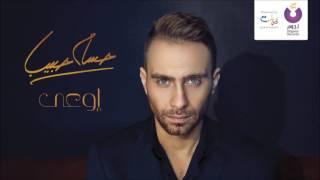 Hossam Habib - Ew'aa / حسام حبيب - أوعى