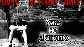 D1MON & MC FEЯЯON & ARNEST - УЖЕ НЕ ДЕТСТВО