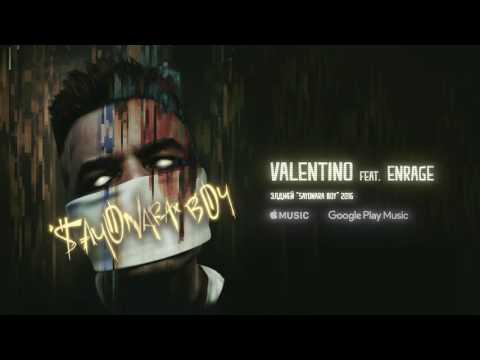 Элджей - Valentino (feat. Enrage)