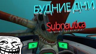 Subnautica_УГАРНИЕ_моменти(РЕЛИЗ)!!!!!!!