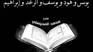 يونس و هود و يوسف و الرعد و إبراهيم - محمد المحيسني