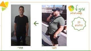 פעם ראשונה שהצלחתי לעשות שינוי תודעתי, והתוצאה - ירידה של 23 קילו, 15% שומן, ואיזון סוכר
