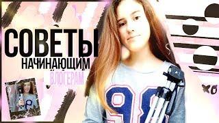 Советы начинающим видеоблогерам :))))/Лайфхаки