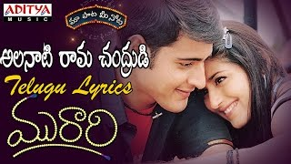 Alanati Ramachandrudu Full Song With Telugu Lyrics II
