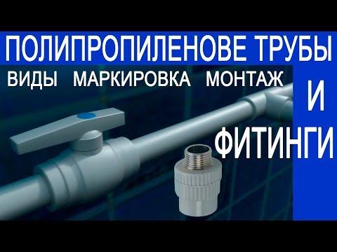 Полипропиленовые трубы и фитинги: виды, маркировка, монтаж