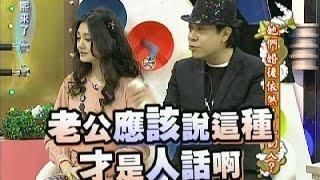 2011.12.01康熙來了完整版 他們婚後依然美麗動人?