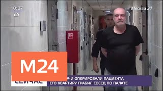 Сосед по палате ограбил пациента во время операции - Москва 24