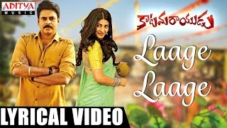 'Laage Laage' Song from 'Katamarayudu'