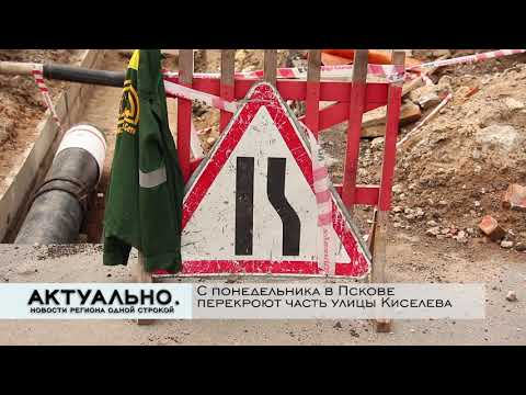 Актуально Псков / 31.07.2020