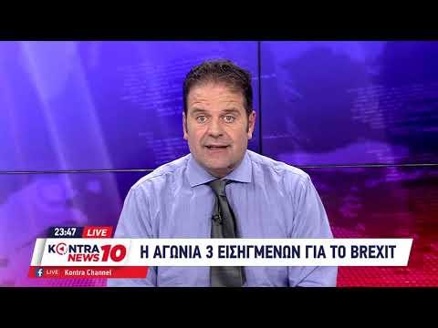 Ανέστης Ντόκας - Επιχειρηματικά Νέα στο Kontra News 8/1/2020