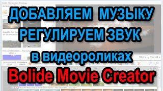 Bolide Movie Creator: Как добавить фоновую музыку или заменить звук видео