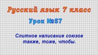 Русский язык 7 класс Урок 57