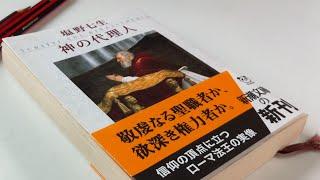 本に書き込む勇気vol.024神の代理人塩野七生著新潮文庫よみかきのもり国語の学童