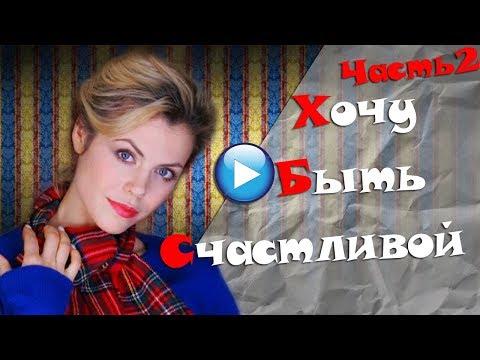 🔴А ВЫ БЫ ТАК СМОГЛИ!Российские мелодрамы новинки-хороший фильм 2017!Часть2