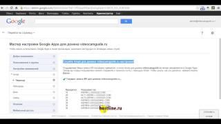 Как привязать свой домен к сервису Google