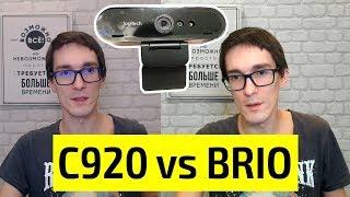 Сравнение Logitech BRIO vs C920. Распаковка и обзор настроек. Лучшая веб камера для стрима?