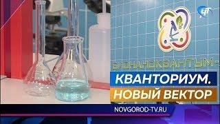 В Новгородском технопарке открылось новое направление – «Биоквантум»
